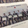 奈良県トラック協会会報誌に優秀運転者顕彰伝達式・Gマーク新規認定先インタビューが掲載されました